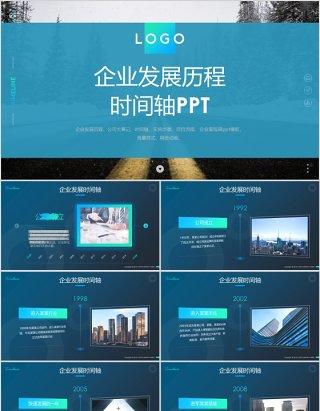 商务时间轴企业发展历程公司简介ppt模板