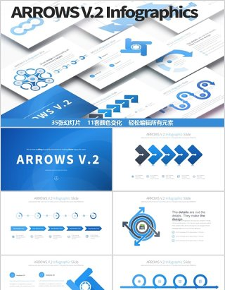 箭头PPT信息图表模板arrows v.2 powerpoint infographics slides