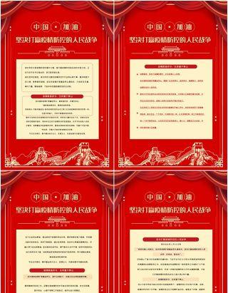 中国加油坚决打赢疫情防控阻击战新型冠状病毒疫情防控复工宣传海报PSD素材模板