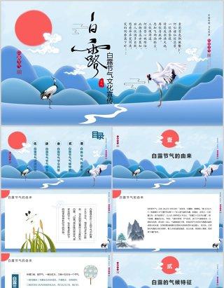 二十四节气传统文化中国风白露PPT模板