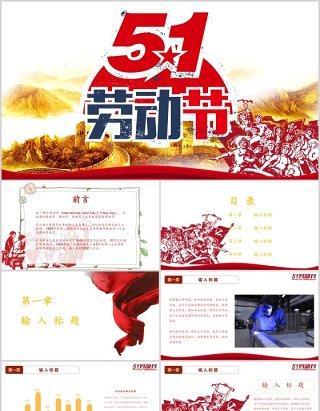 5.1劳动节节日通用PPT模板