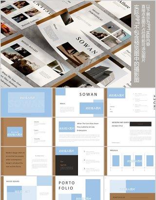 简约图片版式设计PPT占位符模板Sowan Powerpoint