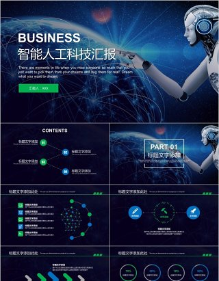 BUSINESS商业智能人工科技工作汇报PPT模板