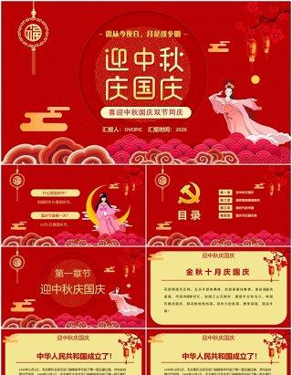 红色喜迎中秋国庆双节宣传介绍课件PPT模板
