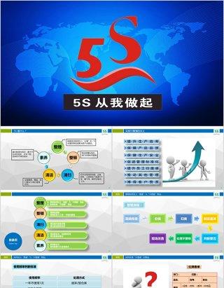 5S现场管理培训企业管理课件PPT模板