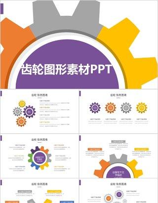 齿轮图形PPT素材图表