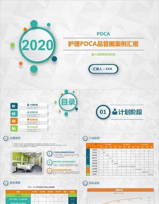 简约护理PDCA品管圈案例汇报PPT模板