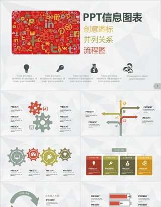 原创创意图标PPT元素信息图表