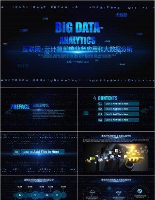 互联网云计算前端业务应用和大数据分析PPT模板