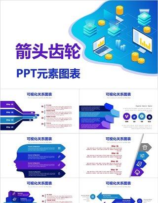 箭头齿轮PPT元素图表模板