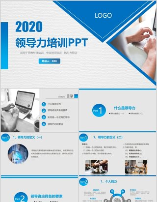 蓝色简约商务2020年领导力管理培训PPT模板