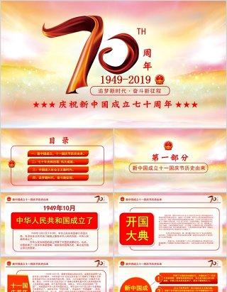 庆祝新中国成立建国70周年主题PPT