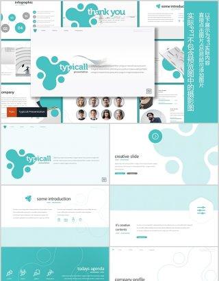创意图形图文排版公司简介产品项目介绍PPT模板Typicall  Powerpoint Template