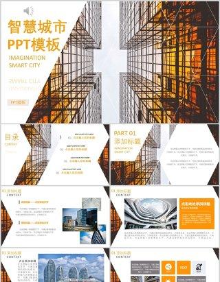 建筑建设智慧城市PPT模板