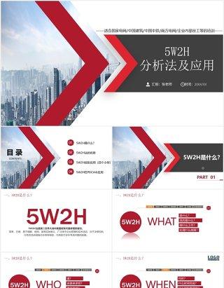 企业管理培训5W2H分析法及应用PPT模板