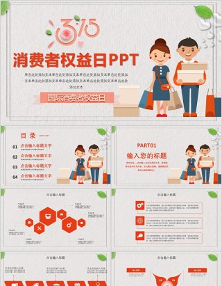插画315消费者权益日PPT模板