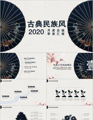 中国风古典传统复古民族风月度总结季度汇报PPT模板