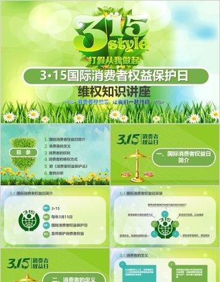 绿色清新315国际消费者权益保护日宣传PPT模板