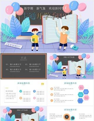 卡通开学季新学期教育教学通用PPT模板