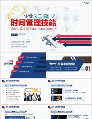 简约企业员工培训时间管理技能动态课件PPT模板
