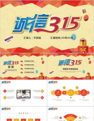 诚信315消费者权益保护日工作汇报PPT模板