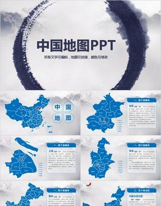 中国地图PPT模板含个省份动态地图