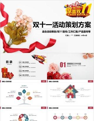 双十一活动策划方案产品宣传PPT模板