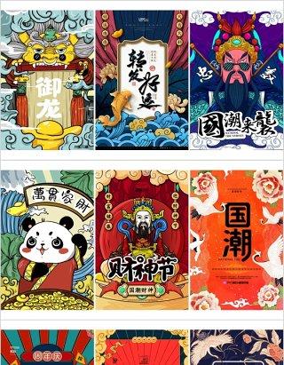 30个中国风大气国潮来袭手绘插画海报展板欣赏PSD源文件【1.53GB】