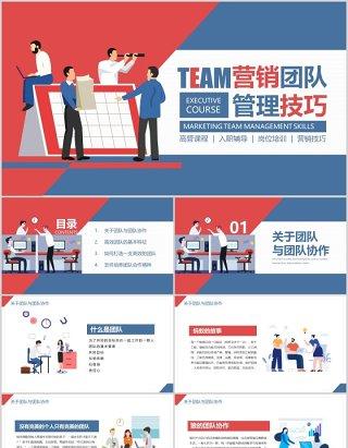 红蓝色营销团队管理技巧培训做高效团队PPT模板