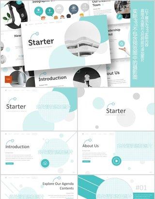 创意圆形插图公司介绍企业简介PPT模板信息图表Starter - Powerpoint Template