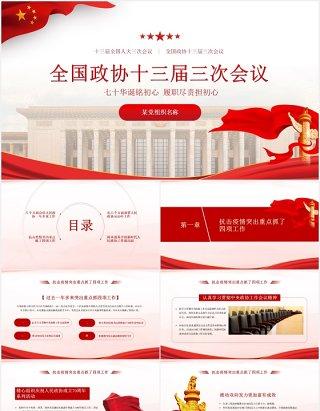 全国政协十三届两会专题政府工作报告党建PPT模板