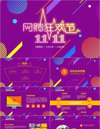 紫色网购狂欢节双十一活动策划方案PPT模板