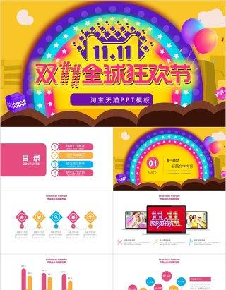炫彩淘宝电商天猫片头双十一活动策划方案PPT聚划算促销网购物