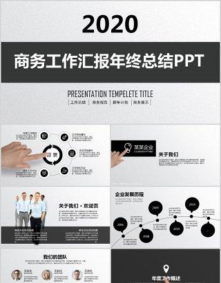 商务工作汇报年终总结PPT模板
