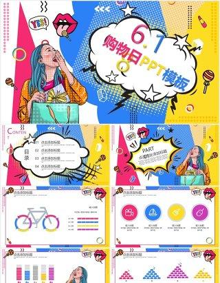 波普风购物节活动促销PPT模板