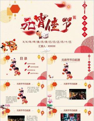 元宵佳节正月十五节日主题班会PPT模板