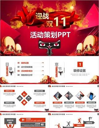 淘宝天猫电商营销双十一购物节活动策划PPT模板