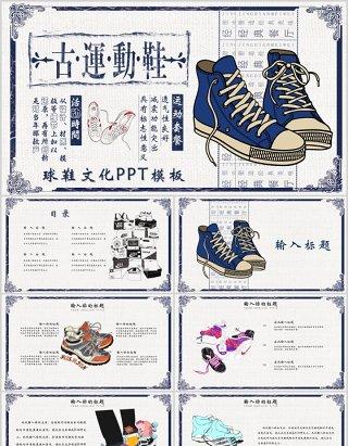 民国风复古运动鞋球鞋文化PPT模板