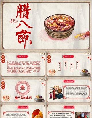 中国传统节日二十四节气腊八节腊八粥主题班会PPT