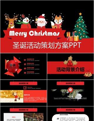 Merry christmas圣诞活动策划方案PPT模板