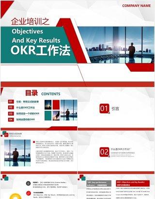 企业员工管理培训OKR工作法培训课程PPT模板