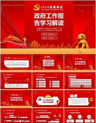红色主题政府工作报告学习解读两会专题PPT模板