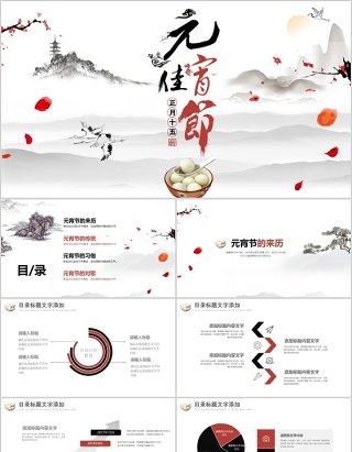 中国风节日主题元宵佳节PPT模板