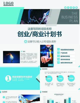 框架完整实用的创业计划书商业计划书