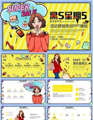 波普风活动促销营销策划PPT模板