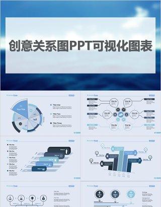 创意关系图PPT可视化信息图表