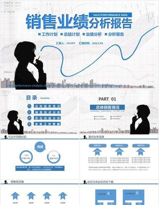 简洁商务销售业绩分析工作报告PPT模板