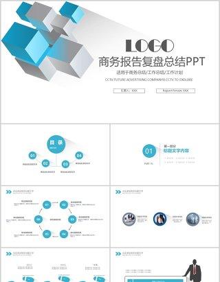 蓝色工作商务报告通用复盘总结PPT模板