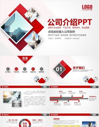 简约红色公司产品介绍企业宣传PPT模板