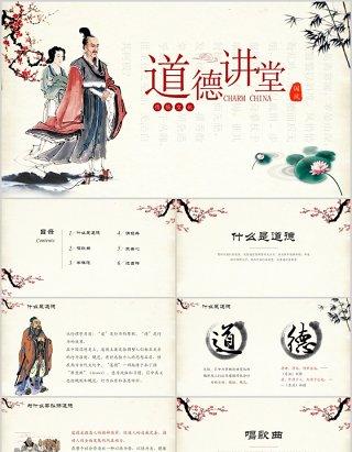 思想教育国学道德讲堂中国风水墨PPT课件模板下载